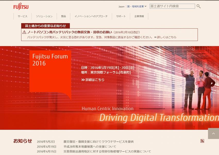 富士通、日本海事協会に業界初となる船舶ビッグデータプラットフォームを構築