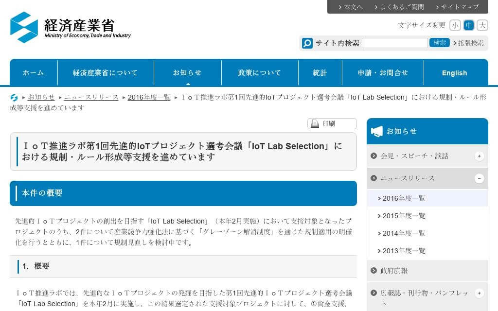 経済産業省、IoT推進ラボ第1回先進的IoTプロジェクト選考会議「IoT Lab Selection」における規制・ルール形成等支援を進める