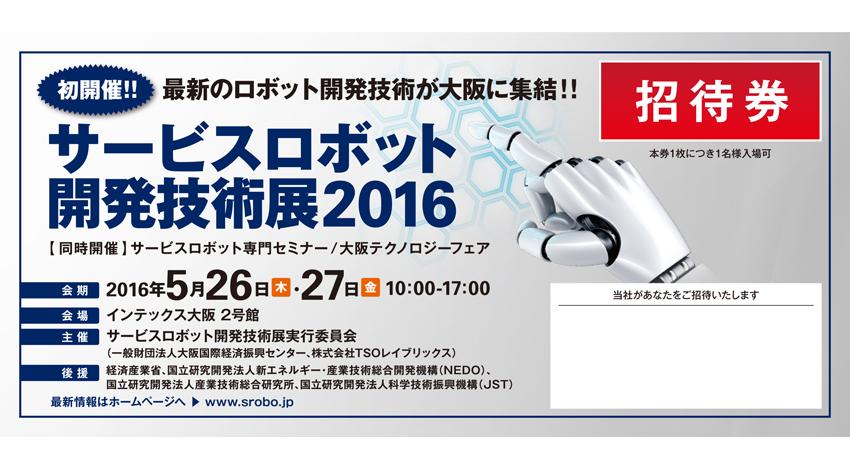 トレードショーオーガナイザーズ、『サービスロボット開発技術展2016』初開催