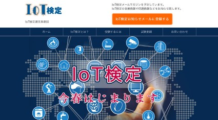 IoT検定レベル1試験、申込み受付と本試験開始