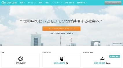 ソラコム、USBスティック型の3G対応データ通信端末「AK-020」の販売取扱いを開始