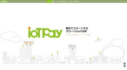 IoTPayビープラッツ、固定費無料のIoT向けの決済・管理の新サービス「IoTpay」を発表