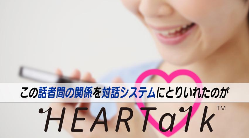 ヤマハ、自然で心が感じられる音声対話システムの構築を支援する自然応答技術「HEARTalk(ハートーク)」を開発