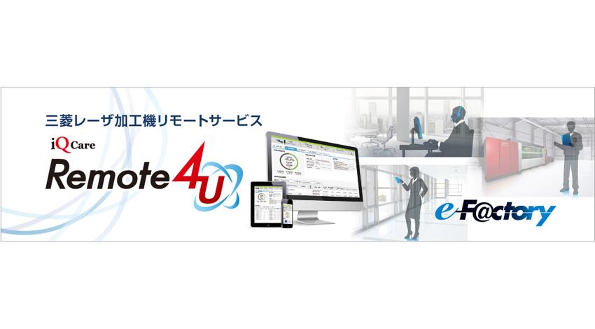 三菱電機、IoTを活用したレーザー加工機の新サービス「iQ Care Remote4U」開始