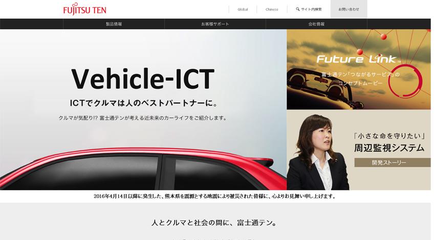 富士通テン、通信型ドライブレコーダーを使った「安全運転管理テレマティクスサービス」を発売