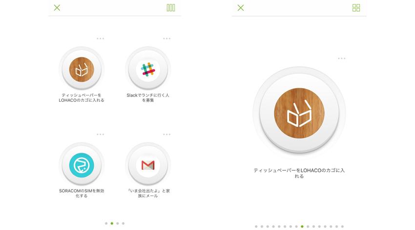 ヤフー、スマホアプリ「myThings」がスマートロック「Akerun」と連携開始、「ボタン」機能も追加
