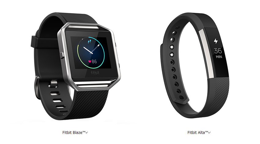 Fitbit、「Fitbit Alta™(フィットビット・アルタ)」と「Fitbit Blaze™(フィットビット・ブレイズ)」の日本発売を開始