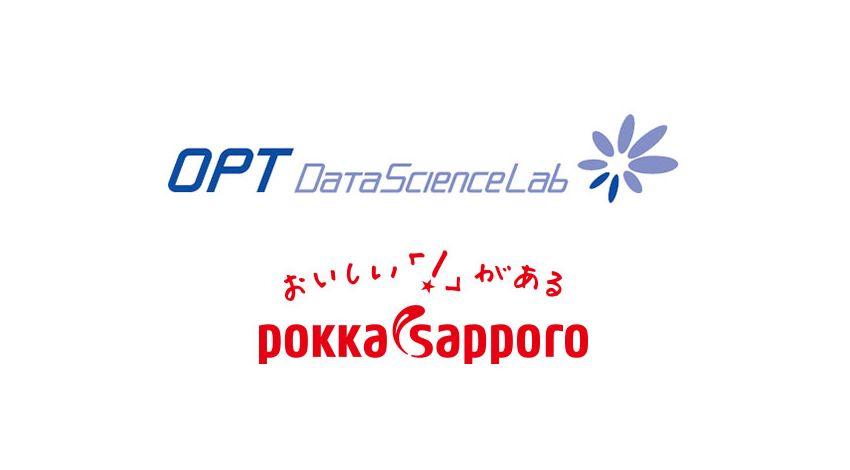 オプトデータサイエンスラボとポッカサッポロ、ビッグデータを活用した豆腐適正生産量の予測モデルを開発