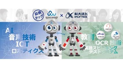 サインウェーブ、人工知能/音声技術の中国「アイフライテック(iFLYTEK)」との業務提携を締結