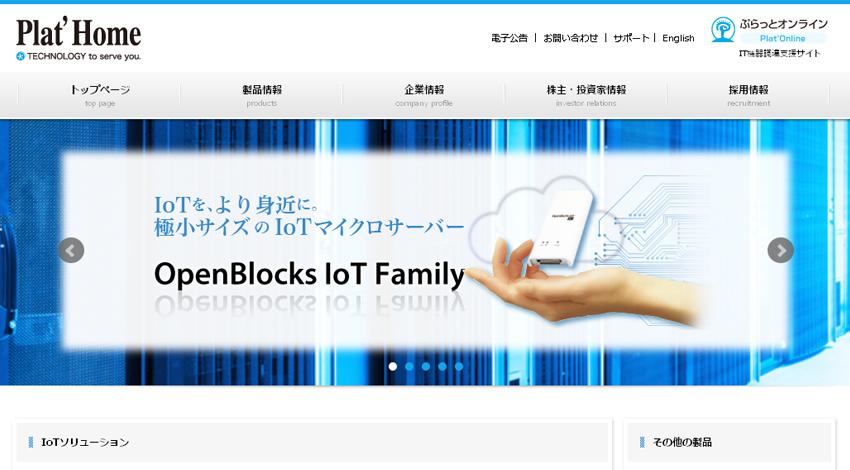 ぷらっとホーム、IBM Watson IoT Platformを利用した屋内外の位置測位が可能なIoTソリューションパッケージを発表