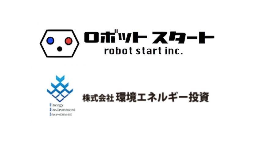 ロボットスタート、環境エネルギー投資を引受先とする第三者割当増資で1億円の資金調達を完了