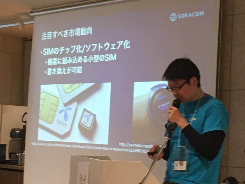 関西オープンIoT勉強会