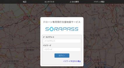 JUIDA・ゼンリン・ブルーイノベーション、ドローンサービスプラットフォーム「SoraPass」を開始