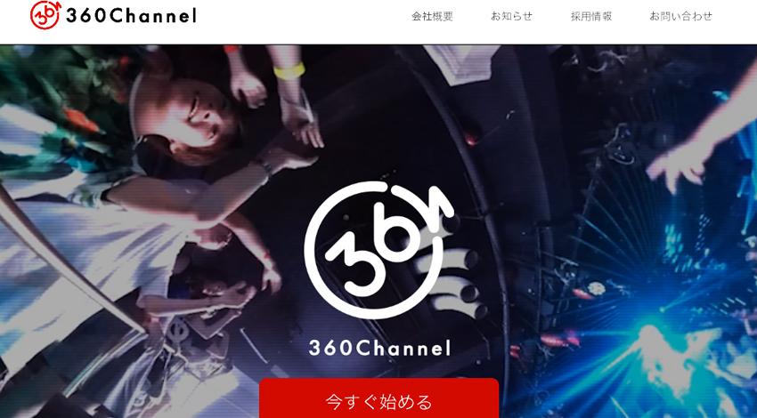 360Channel、 オリジナルの360度動画を配信する新サービス「360Channel」の提供開始