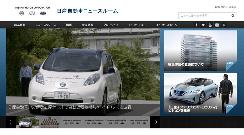 日産自動車、自動運転技術「プロパイロット」をG7伊勢志摩サミットで披露