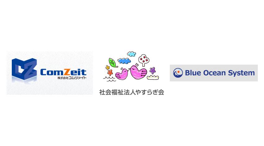 コムツァイ・やすらぎ会・ブルーオーシャンシステム、EnOceanアライアンス日本大会2016にて「みまろぐクラウド」を発表