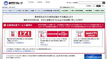 NTTグループのAI技術「corevo™(コレボ)」によるコラボレーションを展開