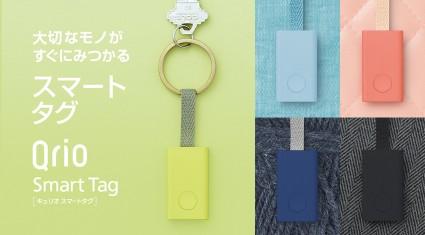 Qrio、大切なモノがすぐに見つかるスマートタグ「Qrio Smart Tag」を発表