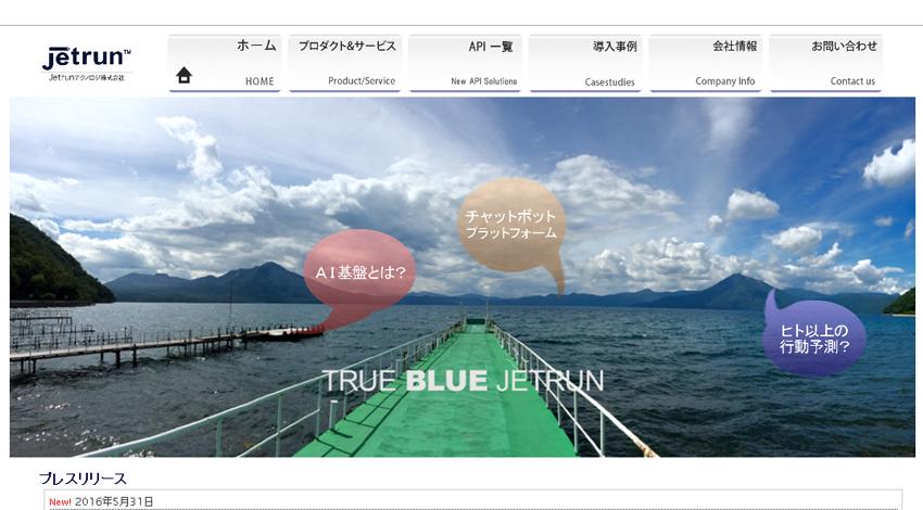 Jetrunテクノロジの自然言語処理技術、人工知能「エモパー4.0」のマッチング技術に採用