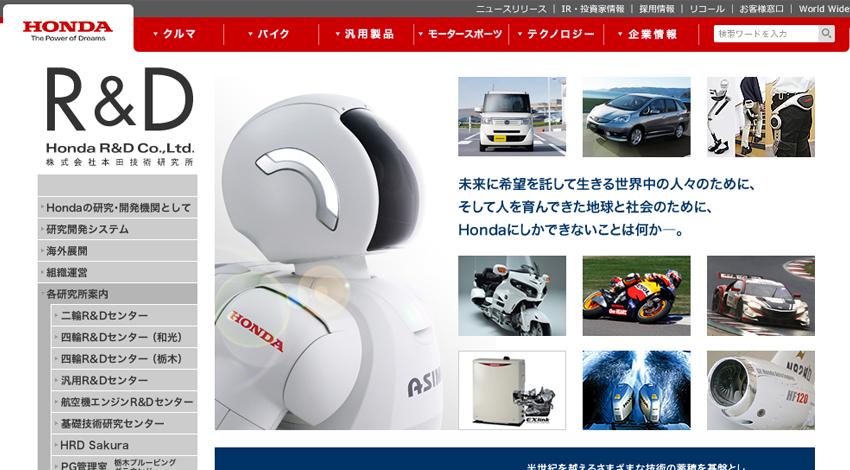 本田技術研究所、「HondaイノベーションラボTokyo」を開設し知能化技術研究開発を強化