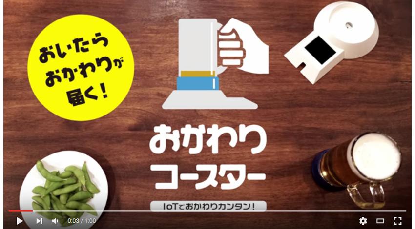 エスキュービズム・テクノロジー、グラスをコースターに置くだけでおかわりが届くIoT製品「おかわりコースター」販売