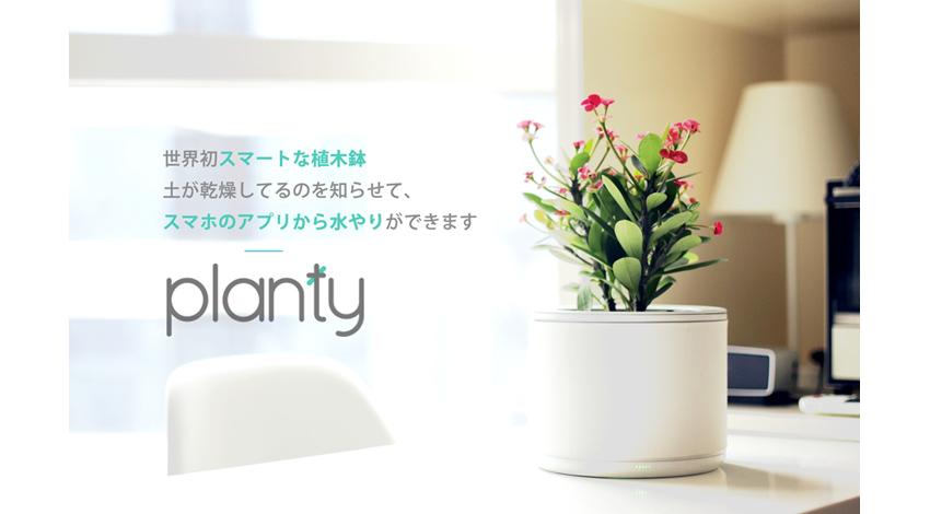 ハンズエイド、スマホで植物を育てるIoTスマートプランター「planty」日本先行予約販売開始