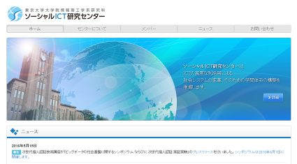 東京大学、次世代個人認証の大規模実証実験を実施