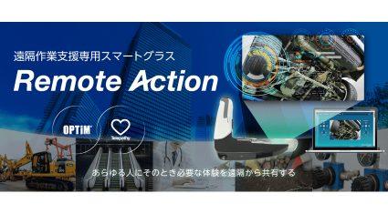 オプティムとテレパシージャパン、遠隔作業支援専用スマートグラスの新型機 「Remote Action model W」を発表