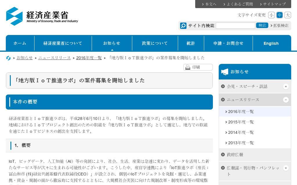 経済産業省、「地方版IoT推進ラボ」の案件募集を開始