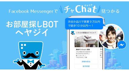 イタンジ、お部屋探しBotヘヤジイがFacebook Messengerプラットフォームに登場