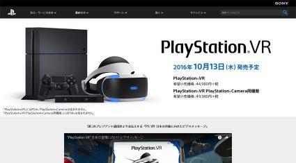 PlayStation®VR、日本発売決定
