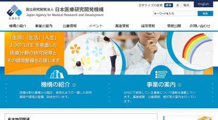 日本医療研究開発機構、IoTを活用した「スマート治療室」のプロトタイプモデルの完成