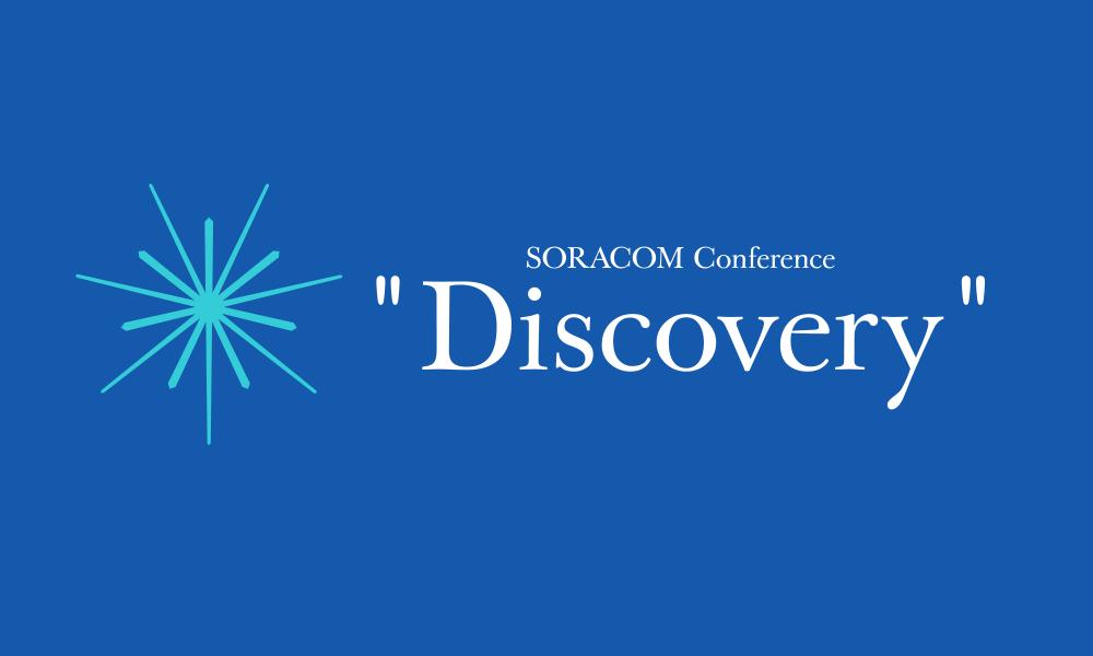 soracom discovery