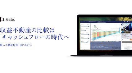 リーウェイズ、人工知能を活用した投資用不動産の取引サービス「Gate.」をリリース