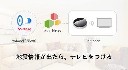 ヤフーのスマートフォンアプリ「myThings」が「Yahoo!防災速報」と連携