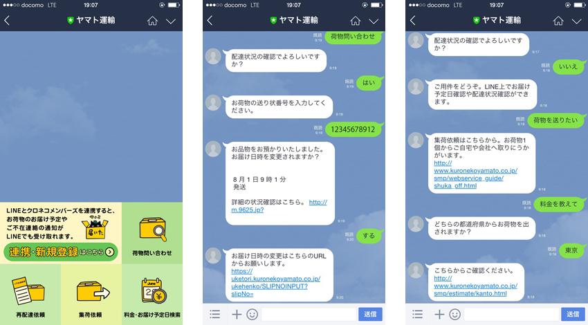 ヤマト運輸、LINE公式アカウントに会話AIを活用した荷物問い合わせ機能を追加