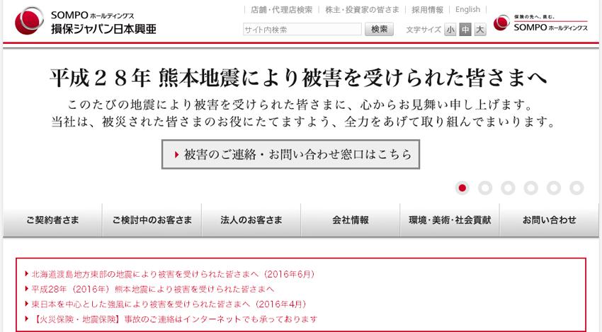 損害保険ジャパン日本興亜、「自動運転専用保険(実証実験向けオーダーメイド型)」の開発