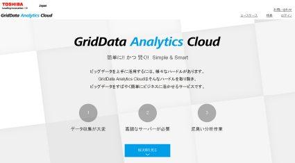 東芝、ビッグデータ分析クラウドサービス「GridData Analytics Cloud」の提供を開始