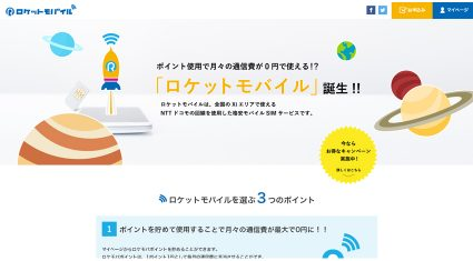 エコノミカル、格安SIMサービス「ロケットモバイル」法人契約IoT/M2M向けβサービス提供を開始