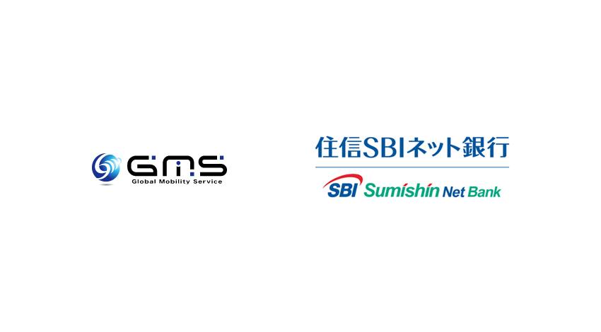 GMSと住信SBIネット銀行、オートローン分野でのFinTech×IoTの業務提携を締結