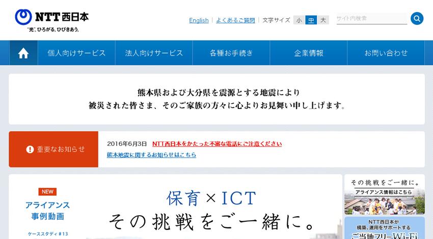 NTT西日本、IoT向けLPWAネットワークのフィールドトライアルを実施