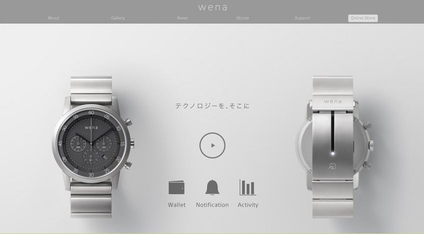 ソニー、電子マネー機能など厳選された機能をバンド部に搭載した腕時計「wena wrist」の正式販売を開始