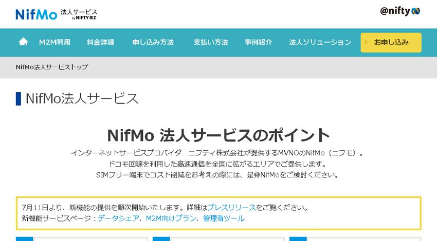 ニフティ、「NifMo法人サービス」にてM2M/IoTでの利用に適した上り特化プランとデータシェアプラン、管理者ツールを提供開始
