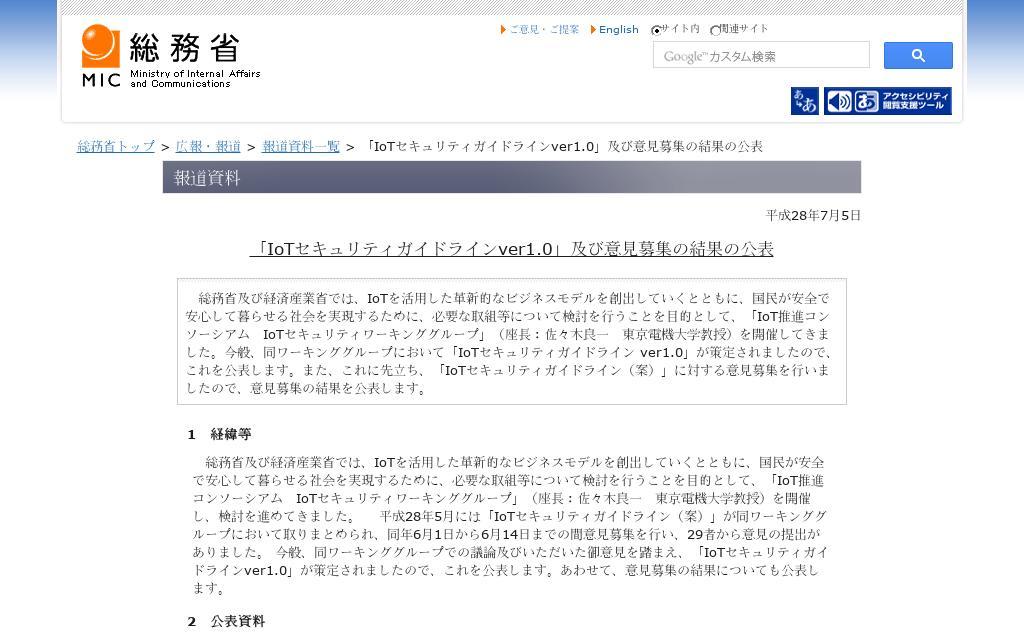 総務省、「IoTセキュリティガイドラインver1.0」及び意見募集の結果の公表