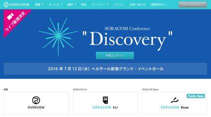 ソラコム、未来創生ファンドより資金調達を実施、トヨタとKDDIによるグローバル通信プラットフォームへの活用検証を推進