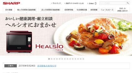 シャープ、音声対話で献立選びを相談できる「ヘルシオ」を発売