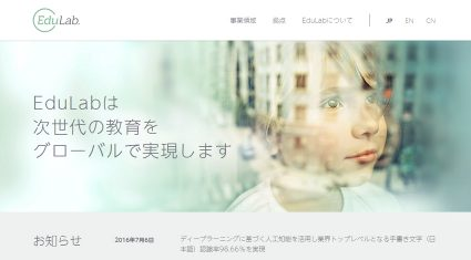 EduLab、ディープラーニングに基づく人工知能を活用し、日本語の手書き文字認識率98.66%を実現