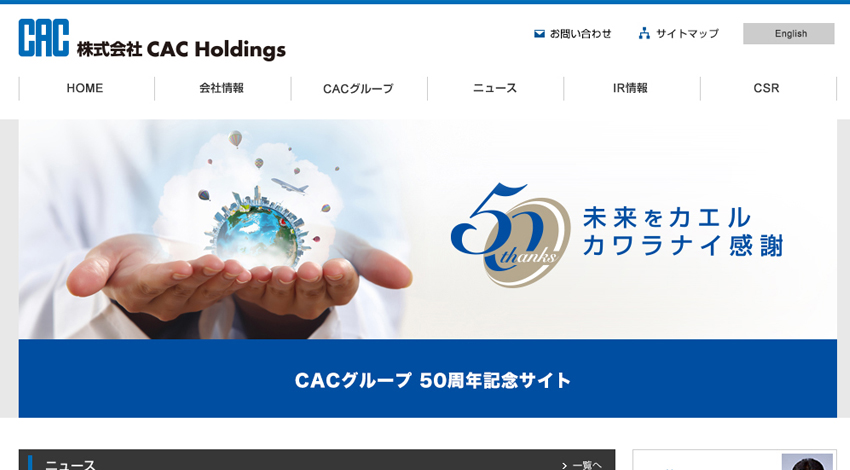 CAC、感情認識AIのAffectivaと国内初の販売代理店契約を締結
