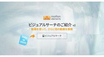 モーションエレメンツ、AIテクノロジーを使用した動画&音楽検索ツールをリリース