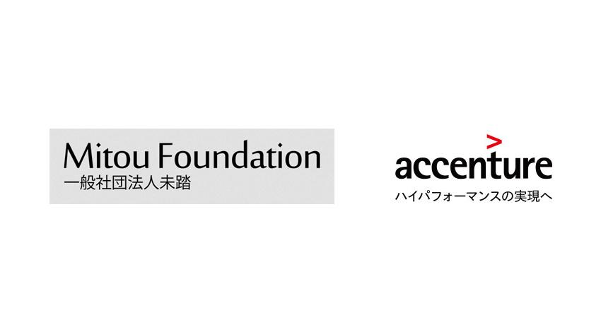 未踏社団とアクセンチュア、オープンイノベーション促進で協業